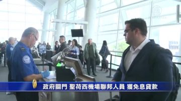 政府關門 聖荷西機場聯邦人員 獲免息貸款