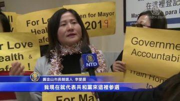 参选旧金山市长 华裔李爱晨递交申请表