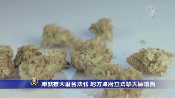 纽约州长推大麻合法化 地方政府立法禁大麻销售