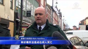 北爱爆炸案 两男被捕 或与激进组织有关