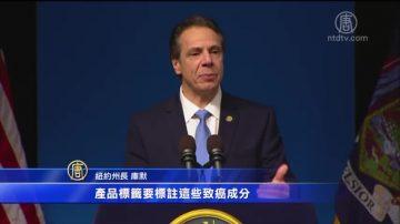 纽约州长拟新法 含致癌物产品标签需注明