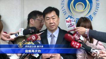 中共假身份證 台灣內政部三招教辨別