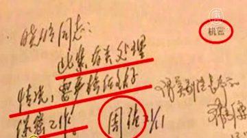 【禁聞】中共法院不公開的秘密:副卷