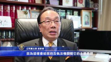 香港《国歌法》草案首读 资深大律师忧白色恐怖