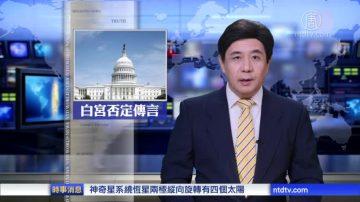 传1月底美中贸易谈判被取消 白宫否认