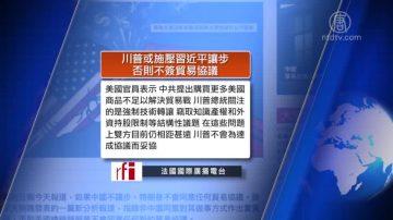 1月23日全球看中国