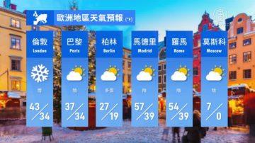 1月24日全球天气预报