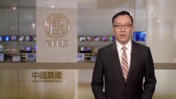 【禁聞】人質外交擴大?澳籍華裔作家中國失聯