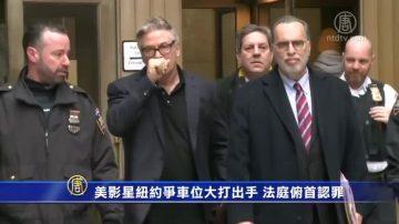 美影星紐約爭車位大打出手 法庭俯首認罪