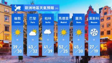 1月4日全球天氣預報