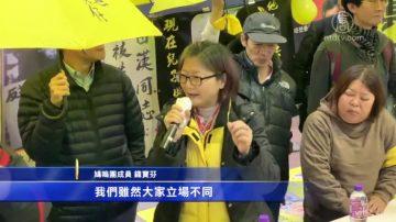 伞运组织千五日纪念 民主派吁团结抗共