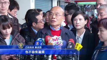 台灣禁大陸軟體 并擬危害國安中資名單
