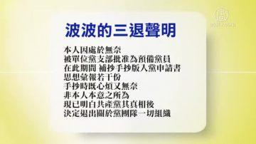 【禁聞】1月27日退黨精選