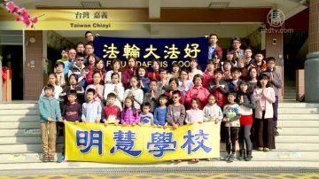 台湾台中嘉义云林屏东法轮功学员向李洪志大师拜年