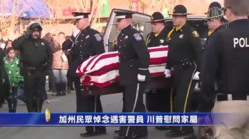 加州民眾悼念遇害警員 川普慰問家屬