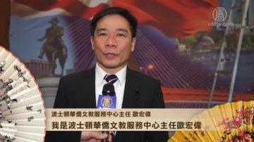 波士顿政要名人祝全球华人新年快乐