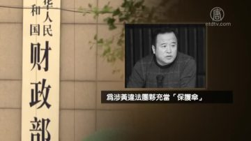 齐齐哈尔政法委副书记夏继明被查
