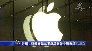外媒:蘋果應學三星早早撤離中國市場