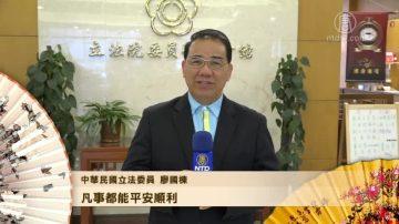中华民国立法委员 廖国栋向观众拜年