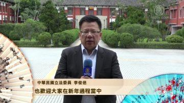 中华民国立法委员 李俊俋向观众拜年