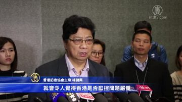 中共或监听驻港记者 议员忧违反基本法