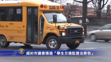 """纽约市议会通过""""学生交通监督法案包"""""""