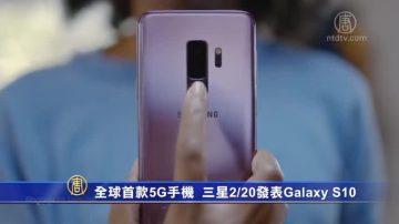 全球首款5G手機!三星2/20發表Galaxy S10
