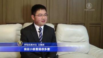 """【禁闻】从""""破坏大王""""到早稻田高材生"""