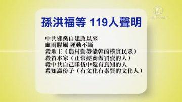 【禁聞】1月13日退黨精選