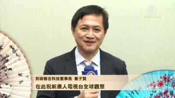 台湾商界人士 祝新唐人电视台全球观众新年快乐!