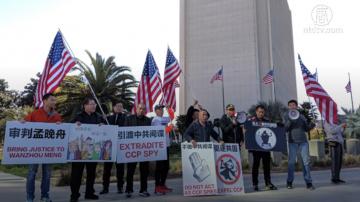 【禁聞】反「紅魔」 洛杉磯華人赴FBI報料
