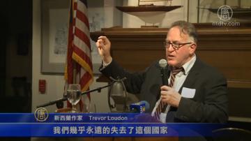 新西兰作家劳登湾区演讲 谈共产主义危害