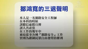 【禁闻】2月24日退党精选
