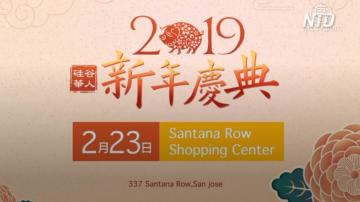 硅谷最大华人新年庆典本周六登场