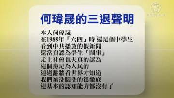 【禁闻】2月27日退党精选