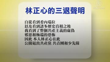 【禁闻】2月17日退党精选