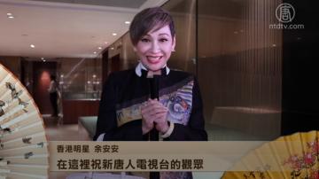 香港明星余安安向新唐人觀眾拜年