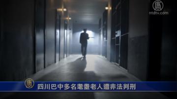 【禁聞】四川巴中多名耄耋老人遭非法判刑