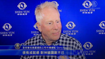 佛州跨國公司高管:中國應回歸傳統文化的根