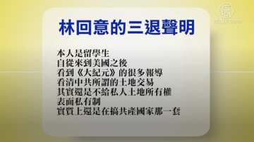 【禁闻】2月19日退党精选