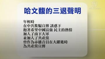 【禁闻】2月12日退党精选