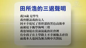 【禁聞】2月21日退黨精選