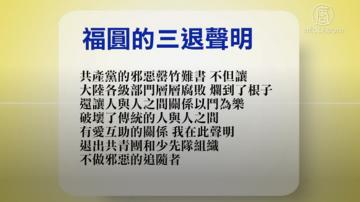 【禁闻】2月20日退党精选