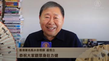 香港著名風水命理師盧恆立向新唐人觀眾拜年