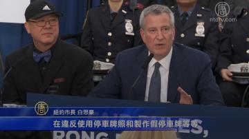 政府特权停车牌遭滥用 纽约市长专项打击