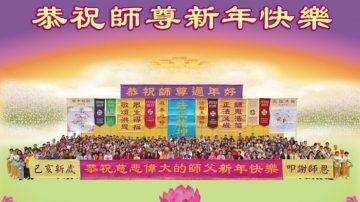 亚洲七个国家和地区的大法弟子给师尊拜年