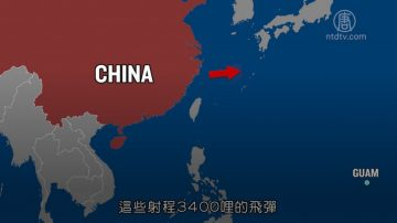 China Uncensored (中国解密):中共新型飞弹锁定美国