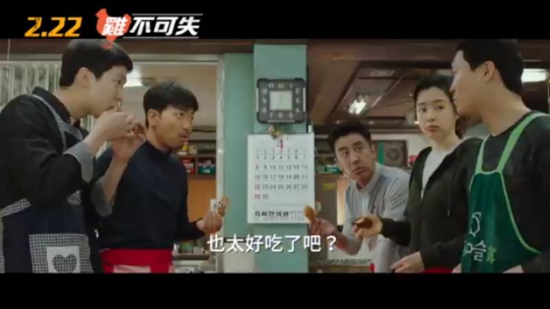 《雞不可失》15天破千萬人次觀影 韓國第三快(視頻)