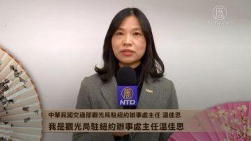 中華民國交通部觀光局駐紐約辦事處主任溫佳思拜年