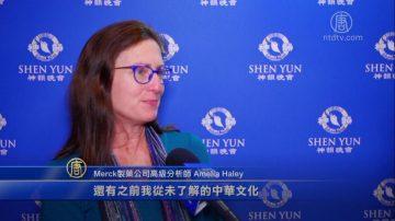 神韻生動呈現中華文化 公司高管夫婦盛讚
